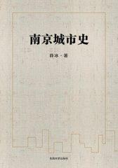 南京城市史