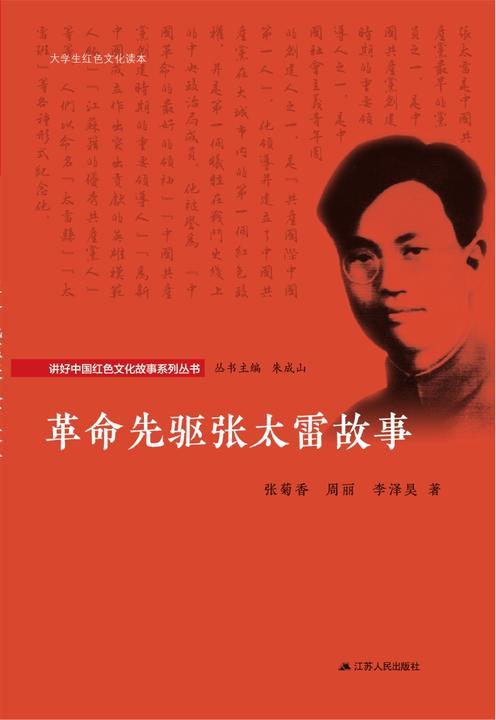 革命先驱张太雷故事