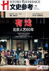 文史参考 半月刊 2012年第9期(电子杂志)(仅适用PC阅读)