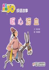 幼儿画报30年精华典藏﹒(呕心沥血)(多媒体电子书)(仅适用PC阅读)
