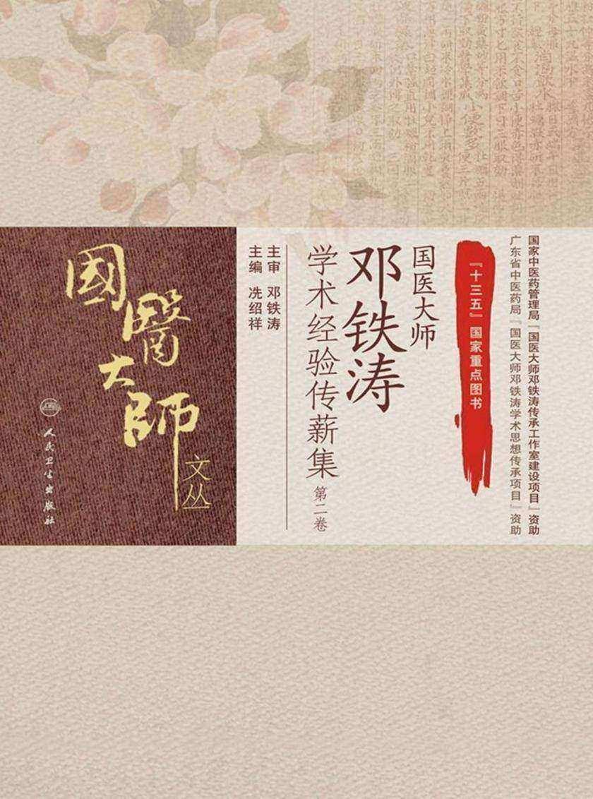 国医大师邓铁涛学术经验传薪集(第二卷)