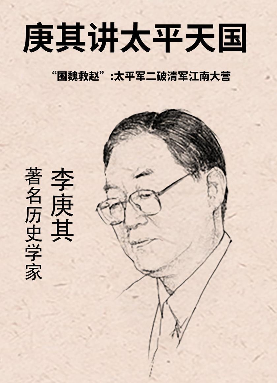 """第34集 """"围魏救赵"""":太平军二破清军江南大营"""