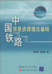 中国铁路信息资源理论基础(仅适用PC阅读)