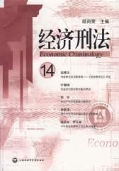 经济刑法.14
