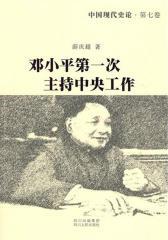 中国现代史论.第7卷,邓小平第一次主持中央工作(仅适用PC阅读)
