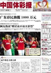 中国体彩报 周刊 2012年总350期(电子杂志)(仅适用PC阅读)