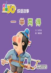幼儿画报30年精华典藏﹒(一举两得)(多媒体电子书)(仅适用PC阅读)