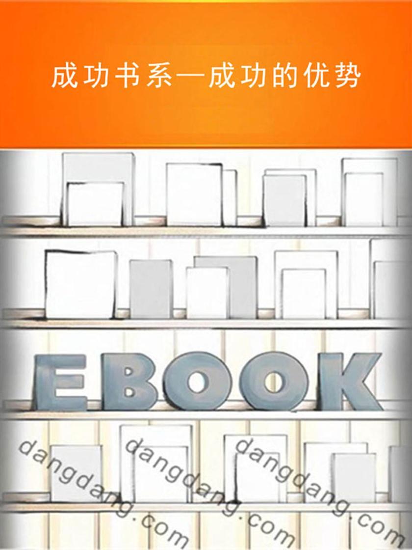 成功书系—成功的优势
