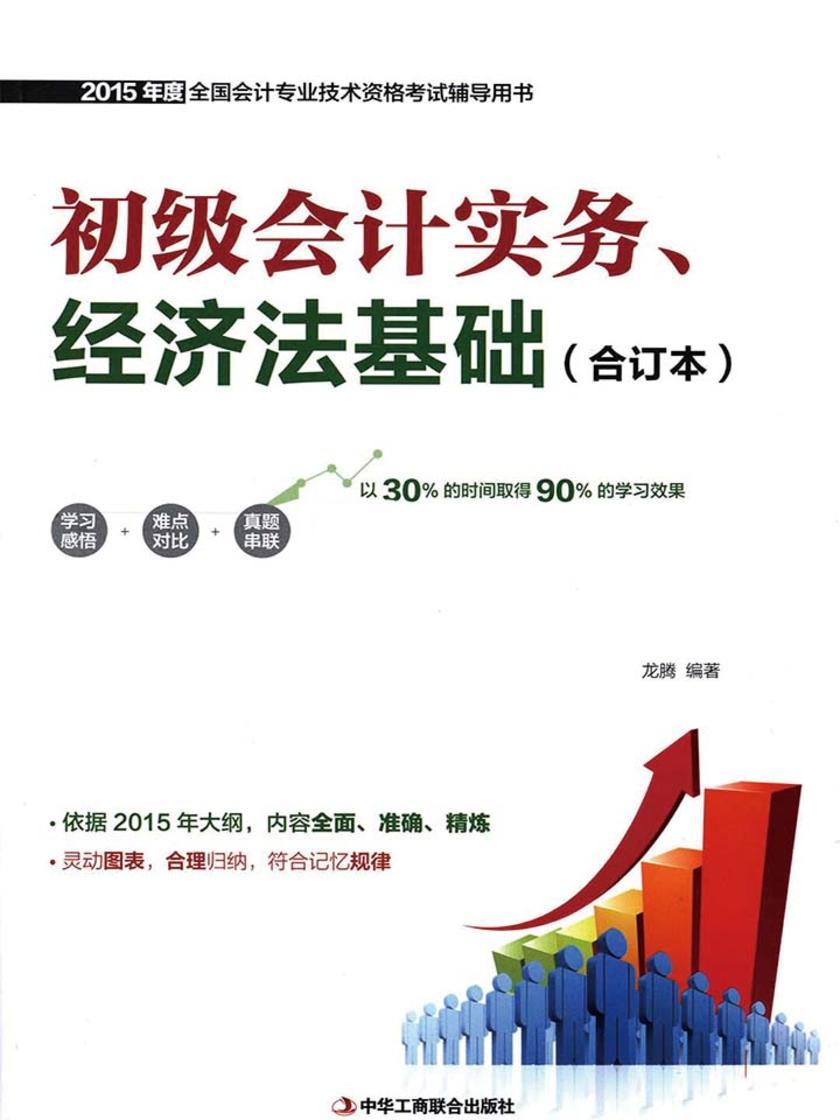 初级会计实务、经济法基础(合订本)