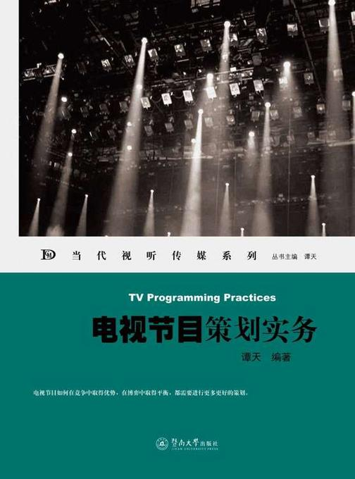 电视节目策划实务