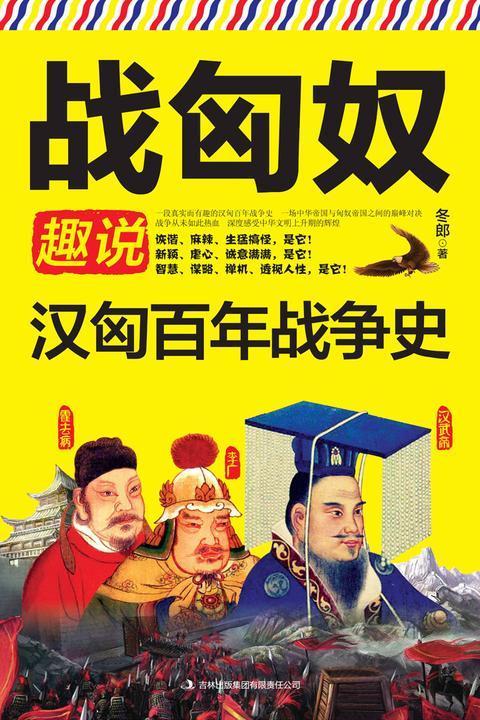 战匈奴:趣说汉匈百年战争史