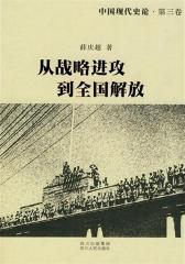 中国现代史论.第3卷,从战略进攻到全国解放(仅适用PC阅读)