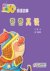 幼儿画报30年精华典藏﹒(夸夸其谈)(多媒体电子书)(仅适用PC阅读)