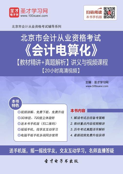2016年北京市会计从业资格考试《会计电算化》【教材精讲+真题解析】讲义与视频课程【20小时高清视频】