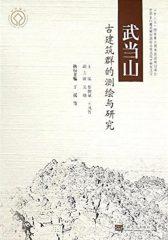 武当山古建筑群的测绘与研究