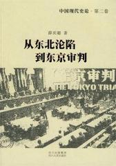 中国现代史论.第2卷,从东北沦陷到东京的审判(仅适用PC阅读)