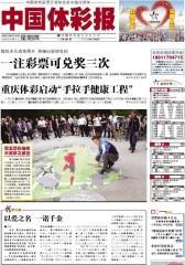 中国体彩报 周刊 2012年总351期(电子杂志)(仅适用PC阅读)