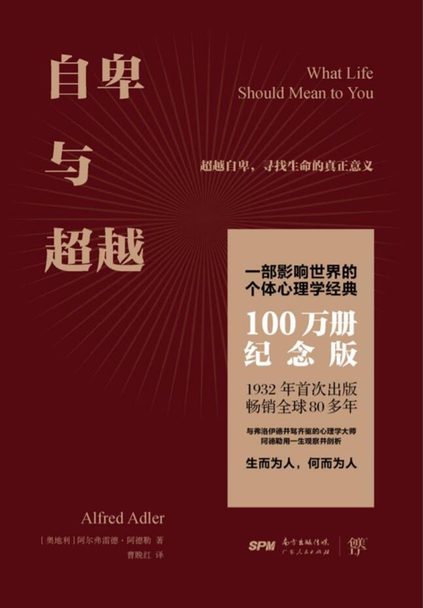 自卑与超越(100万册纪念版,典藏全译本)