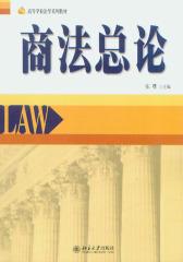 商法总论(仅适用PC阅读)