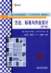 国外大学优秀教材工业工程系列(翻译版)——方法、标准与作业设计(第11版)(试读本)