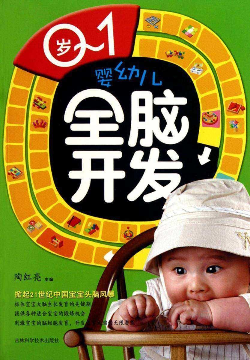 0~1岁婴幼儿全脑开发