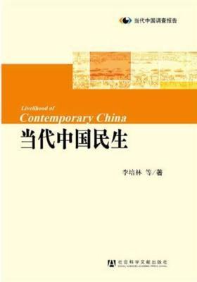 当代中国民生(仅适用PC阅读)