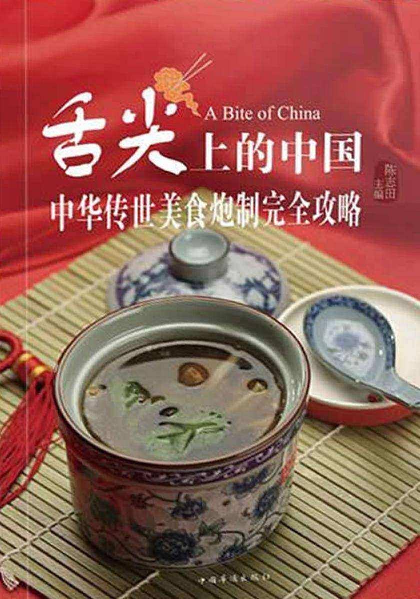 舌尖上的中国:中华美食炮制方法全攻略