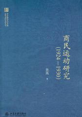 商民运动研究(1924—1930)