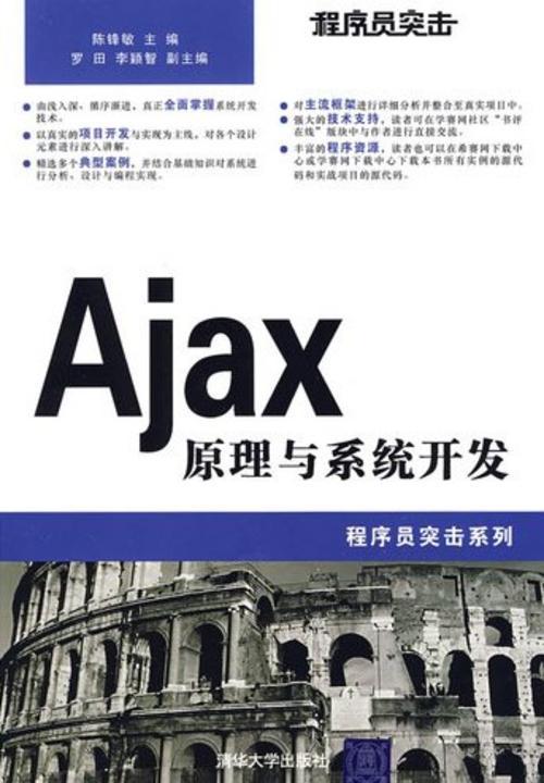 程序员突击——Ajax原理与系统开发
