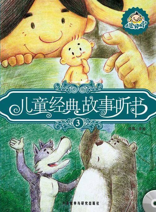 儿童经典故事听书3