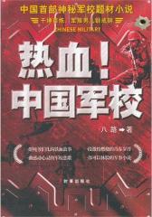 热血!中国军校