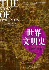 拿破仑时代/世界文明史
