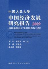 中国人民大学中国经济发展研究报告2009——全球金融危机冲击下的中国经济稳定与增长(试读本)