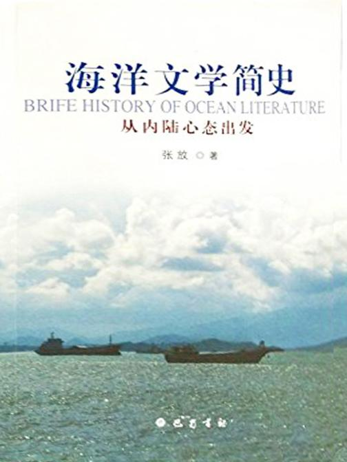 海洋文学简史