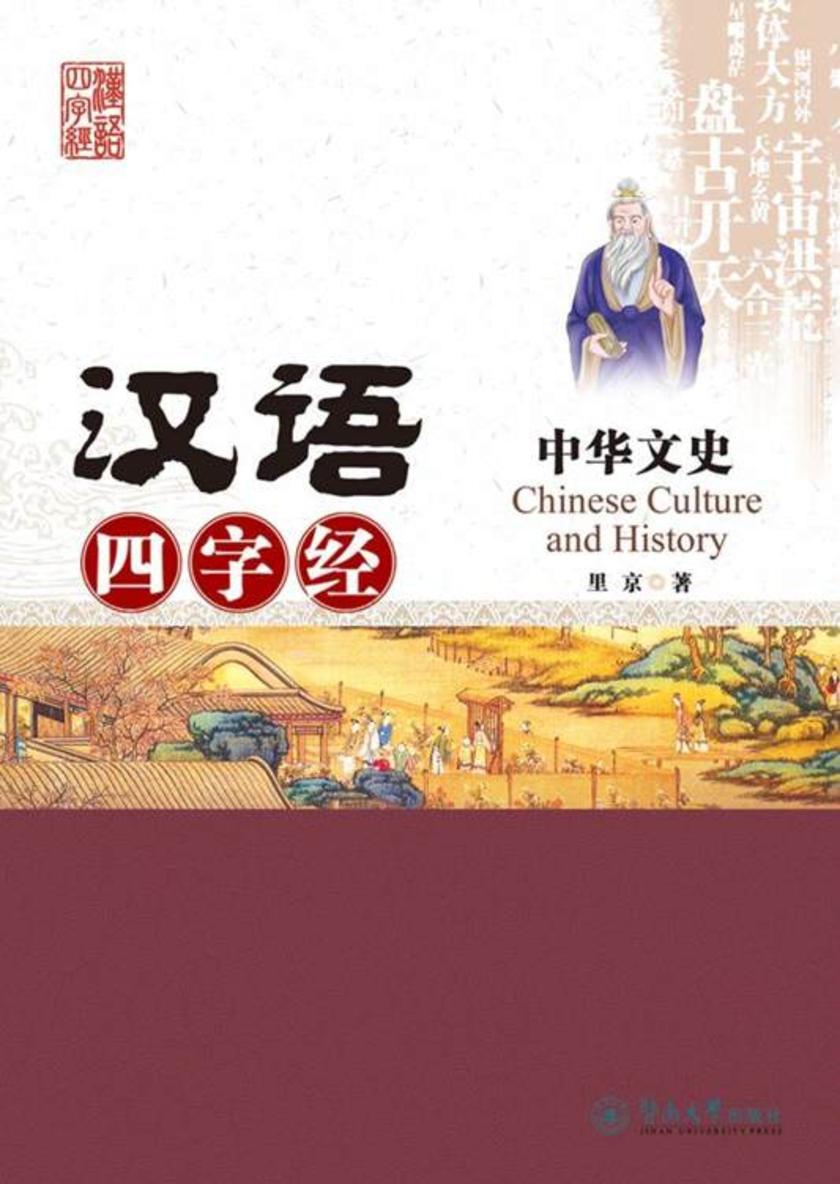 中华文史(汉语四字经丛书)