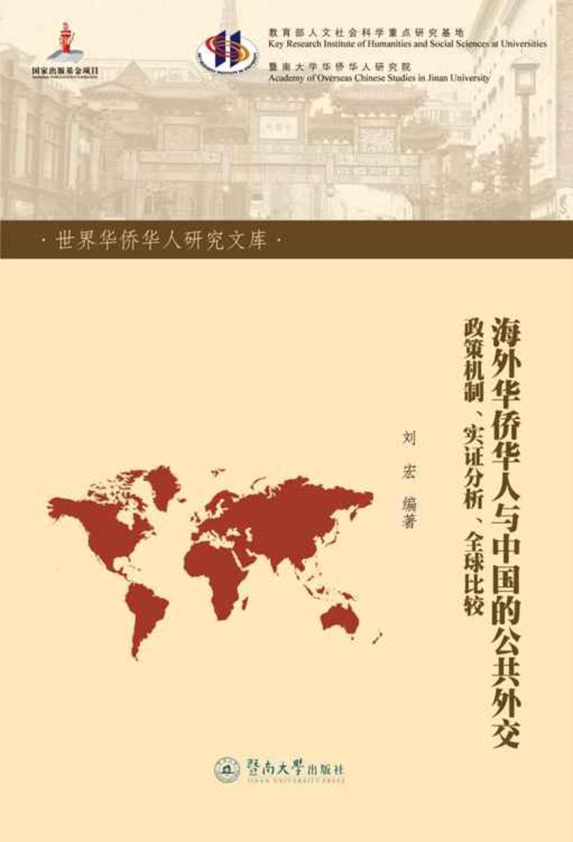 海外华侨华人与中国的公共外交:政策机制、实证分析、全球比较