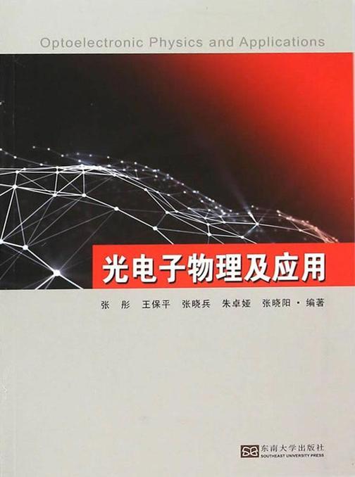 光电子物理及应用