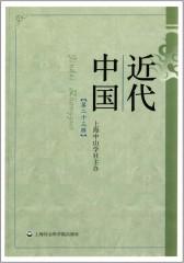 近代中国.第23辑