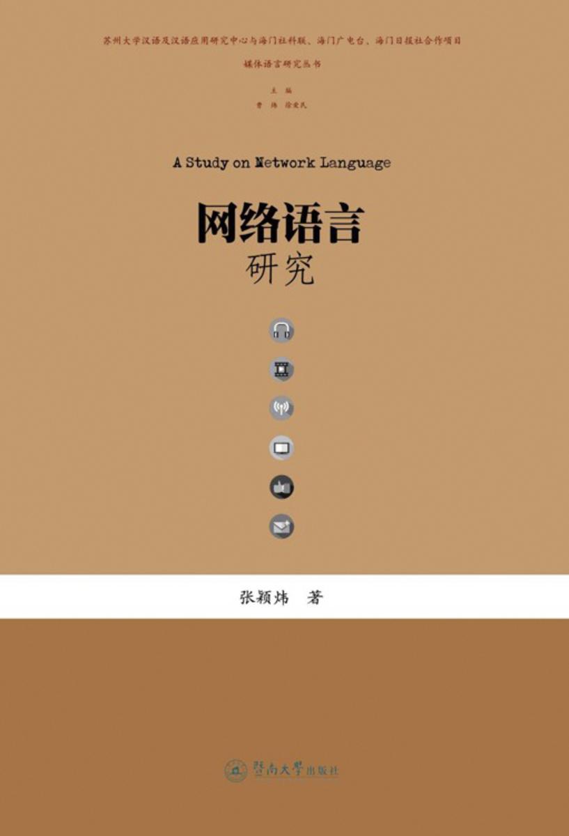 网络语言研究
