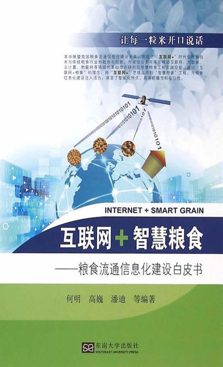 互联网+智慧粮食——粮食流通信息化建设白皮书
