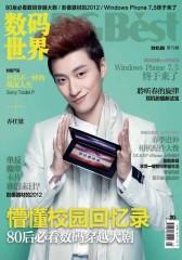 数码世界 月刊 2012年5月(电子杂志)(仅适用PC阅读)