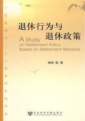 退休行为与退休政策