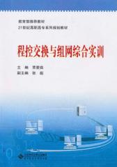 程控交换与组网综合实训(仅适用PC阅读)