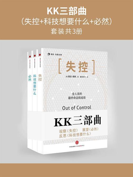 KK三部曲(失控+科技想要什么+必然)(套装共3册)