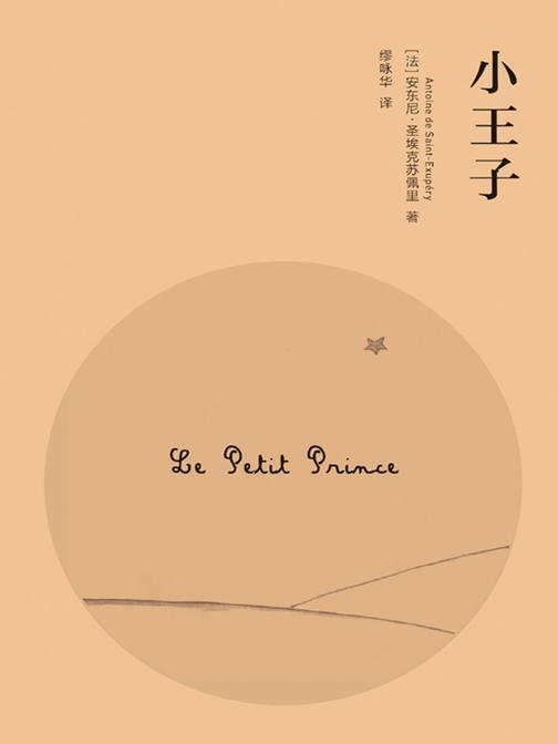 小王子(献给大人的理想译本)