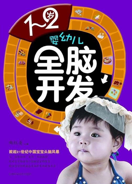 1~2岁婴幼儿全脑开发