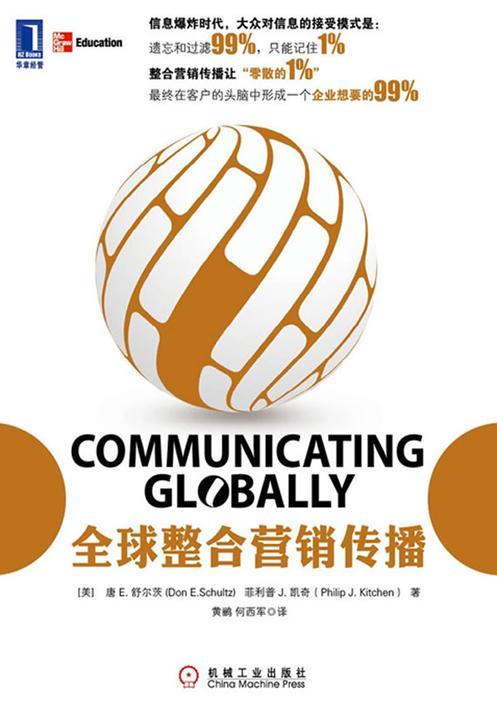 全球整合营销传播