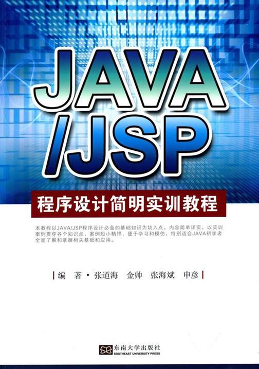 JAVA/JSP程序设计简明教程