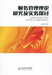 财务管理理论研究及实务探讨(仅适用PC阅读)