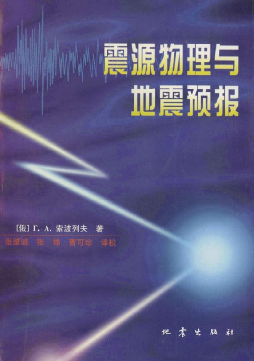 震源物理与地震预报(仅适用PC阅读)